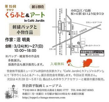 くらふと&アート15_裏面ブログ用.jpg