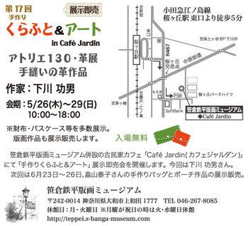 くらふと&アート17_web用02.jpg