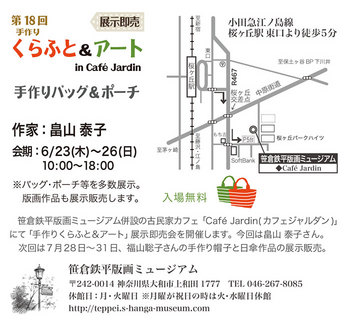 くらふと&アート18_web用地図.jpg