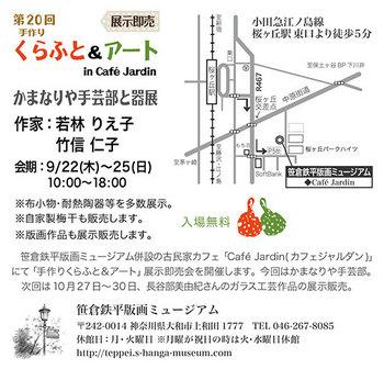 くらふと&アート20_裏面_blog.jpg
